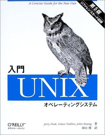 入門Unixオペレーティングシステムの詳細を見る