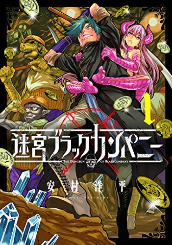 迷宮ブラックカンパニー 1巻 (ブレイドコミックス)