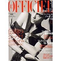 L'OFFICIEL Japon (ロフィシェルジャポン) 2007年 06月号 [雑誌]