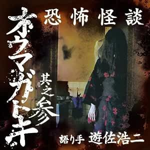 【ドラマCD】恐怖怪談 オウマガトキ 其之参 (CV.遊佐浩二)