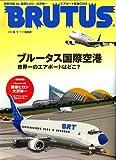BRUTUS (ブルータス) 2006年 6/1号 [雑誌]