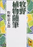 牧野植物随筆 (講談社学術文庫)