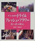 K's clubのドライ&フレッシュ・フラワー―花いっぱいの暮らし 画像