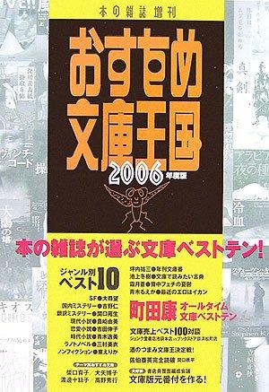 おすすめ文庫王国 2006年度版 (本の雑誌増刊)の詳細を見る