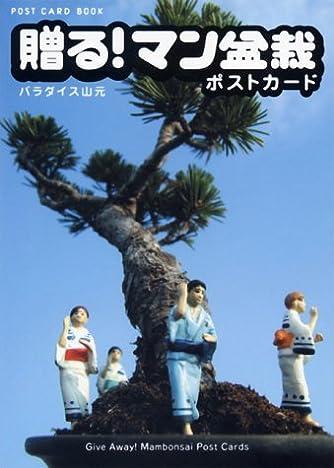 贈る!マン盆栽ポストカード (新風舎文庫―Post card book)