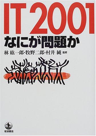 IT2001―なにが問題かの詳細を見る