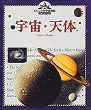 宇宙・天体 (ビジュアル学習図鑑ディスカバリー)