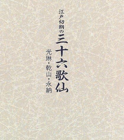 江戸初期の三十六歌仙―光琳・乾山・永納