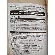 とある魔術の電脳戦機 電脳戦機バーチャロン×とある魔術の禁書目録 電撃屋オリジナルテーマ プロダクトコード PS4/PS Vita