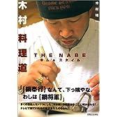 木村料理道―THE NABEキム'sスタイル