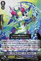 カードファイト!!ヴァンガード バブルエッジ・ドラコキッド(R) / 絶禍繚乱(BT13)