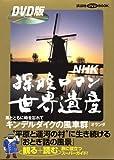 NHK 探検ロマン 世界遺産 キンデルダイクの風車群 (講談社 DVDBOOK)