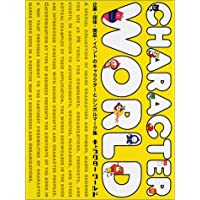 キャラクターワールド―企業・団体・商品・イベントのキャラクターとシンボルマーク集