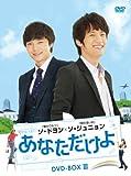 あなただけよ DVD-BOX III[DVD]