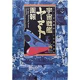 宇宙戦艦ヤマト画報―ロマン宇宙戦記二十五年の歩み (B Media Books Special)