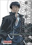 TVアニメ鋼の錬金術師 ART BOOK Vol.2