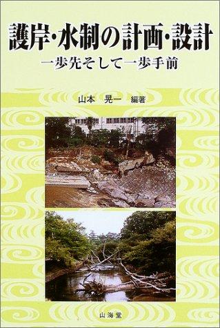 護岸・水制の計画・設計―一歩先そして一歩手前