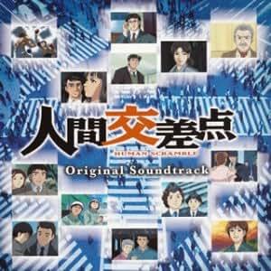 人間交差点 Human Scramble オリジナル・サウンドトラック(CCCD)