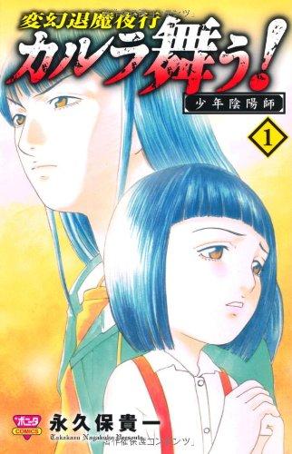 カルラ舞う!少年陰陽師 1―変幻退魔夜行 (ボニータコミックス)の詳細を見る