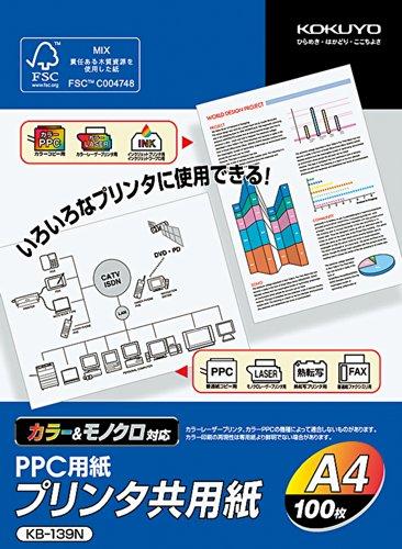 プリンタ共用紙 FSC認証 A4 100枚 KB-139N