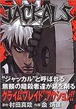 JACKALS / 村田 真哉 のシリーズ情報を見る