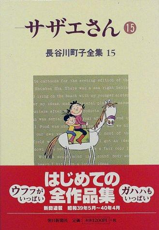 長谷川町子全集 (15) サザエさん 15の詳細を見る