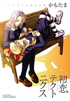 [かもたま]の初恋テクトニクス (百合姫コミックス)