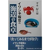 Amazon.co.jp: 平本紀久雄: 本