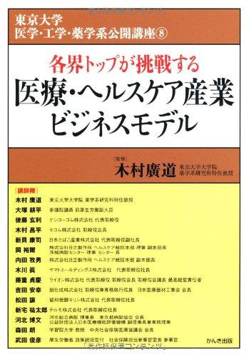 医療・ヘルスケア産業ビジネスモデル (東京大学 医学・工学・薬学系公開講座8)の詳細を見る