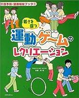 若さを保つ運動・ゲームのレクリエーション (介護予防・健康福祉ブック)