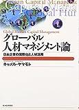 グローバル人材マネジメント論―日本企業の国際化と人材活用 (BEST SOLUTION)