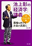 池上彰の「経済学」講義2 ニュース編 覇権をめぐりお金が武器に (角川文庫)