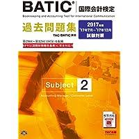 BATIC(R)(国際会計検定) Subject2 過去問題集 2017年