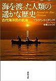 海を渡った人類の遥かな歴史 古代海洋民の航海 (河出文庫)