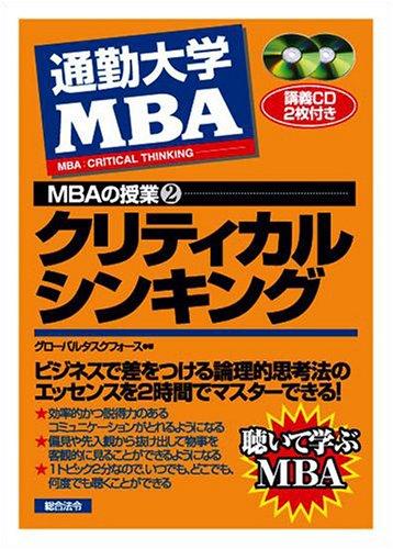 通勤大学 MBAの授業〈2〉クリティカルシンキング (通勤大学MBAの授業)の詳細を見る