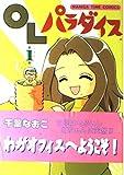 OLパラダイス / 千葉 なおこ のシリーズ情報を見る