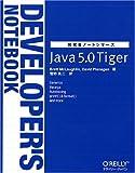 Java 5.0 Tiger (開発者ノートシリーズ)