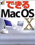 できるMac OS X