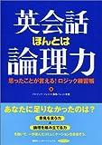 英会話ほんとは論理力―思ったことが言える!ロジック練習帳 (CDブック)