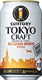 Tokyo Craft (東京クラフト) ベルジャンホワイトスタイル [ 日本 350ml×24本 ]