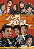 バーディー大作戦 コレクターズDVD PART1<デジタルリマスター版>[DVD]