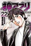 神アプリ(22) (ヤングチャンピオン・コミックス)