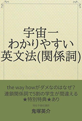 宇宙一わかりやすい英文法(関係詞編): 暗記英語からの解放 (英文法参考書)