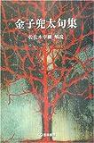 金子兜太句集 (芸林21世紀文庫)