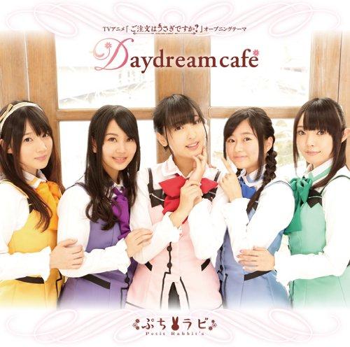 Daydream cafe(初回限定盤)TVアニメ(ご注文はうさぎですか?)オープニングテーマの詳細を見る