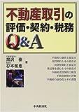 不動産取引の評価・契約・税務Q&A