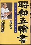 昭和五輪書 (地之巻)