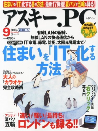 ASCII.PC (アスキードットピーシー) 2012年 09月号 [雑誌]