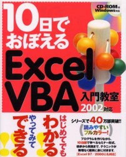 10日でおぼえるExcelVBA入門教室 2002対応の詳細を見る