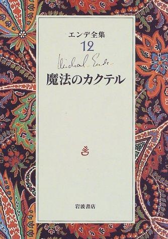 エンデ全集〈12〉魔法のカクテルの詳細を見る